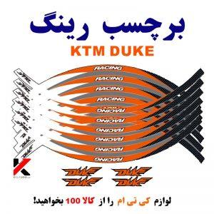 برچسب رینگ موتورسیکلت KTM DUKE