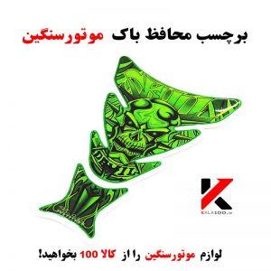 قیمت و خرید برچسب محافظ باک موتورسنگین کد 10