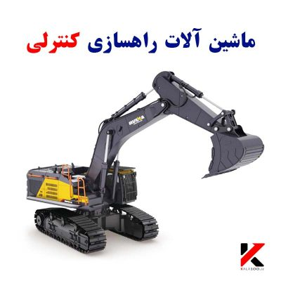 مرکز خرید ماشین های راهسازی کنترلی در ایران
