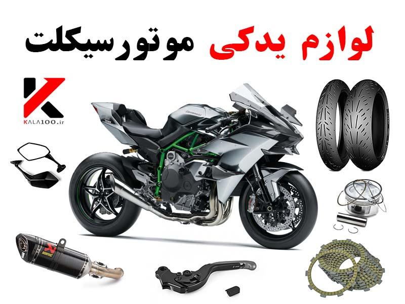 نمایندگی خرید لوازم یدکی موتورسیکلت در ایران