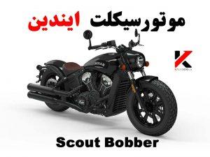 موتورسیکلت ایندین Scout Bobber زیبا
