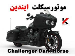 موتورسیکلت ایندین challenger dark horse رنگ سیاه