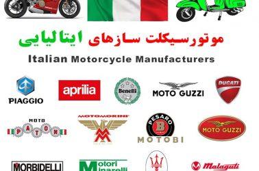 موتورسیکلت های ایتالیایی همراه با تصاویر و کلیپ