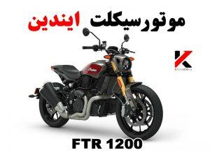 اطلاعات موتور سیکلت ایندین FTR 1200