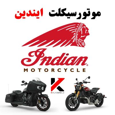 Indian Motorcycle Iran