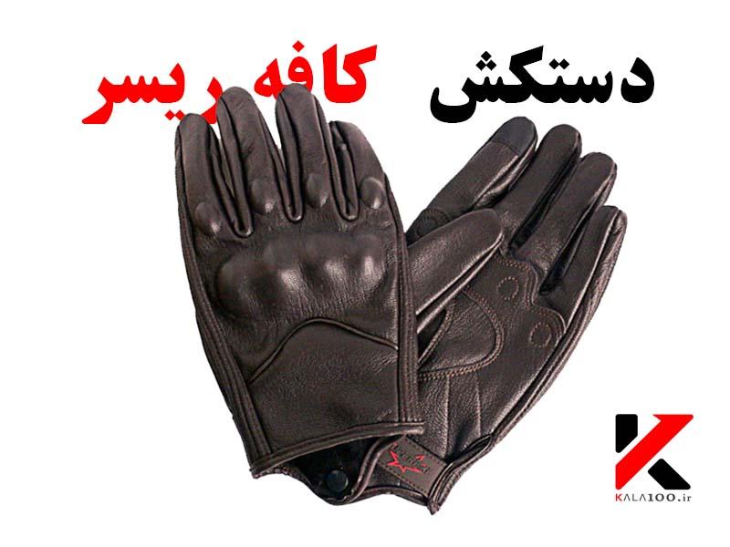 خرید دستکش چرمی کافه ریسر