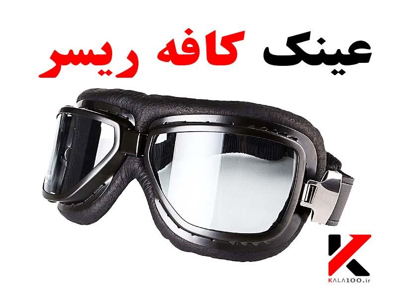 خرید عینک کافه ریسر ارزان