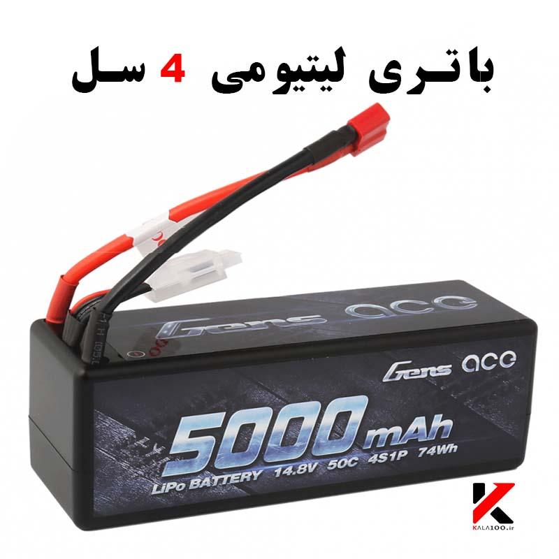 باتری لیتیومی 4 سل 5000 میلی آمپر برند جنس ایس