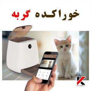 ربات خوراکده سگ و گربه دارای دوربین و اپلیکیشن هوشمند