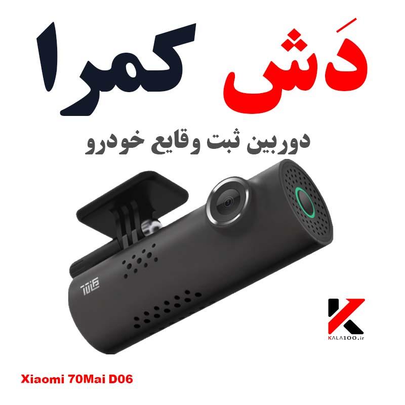 خرید دش کمرا شیائومی در ایران