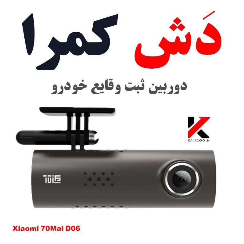 خرید دوربین ثبت وقایع جلو خودرو مدل Xiaomi 70Mai D06 Dash Camera