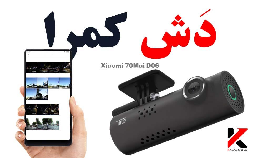 دوربین ثبت وقایع خودرو مدل Xiaomi 70Mai D06