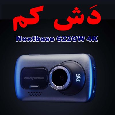 black Nextbase car dash cam by kala100 Online shop in Iran