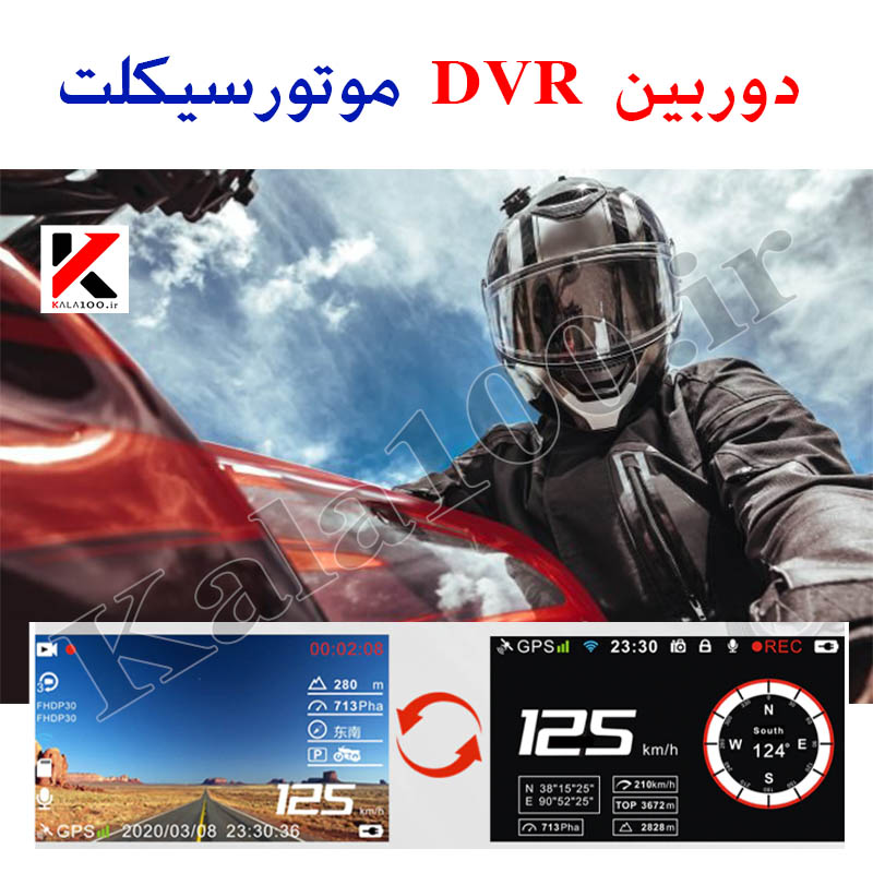 دوربین موتورسیکلت - خرید Motorcycle DVR Camera