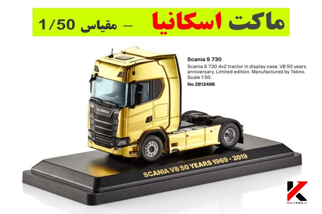 رنگ طلایی ماکت اسکانیا S730
