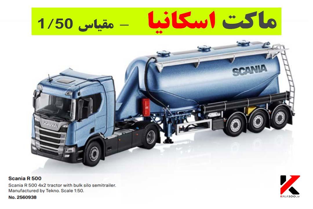 ماکت فلزی کامیون اسکانیا R 500 حمل سیمان رنگ آبی