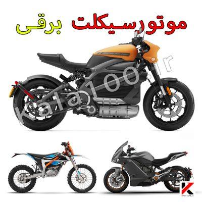 سه عدد موتور سیکلت برقی در شیراز