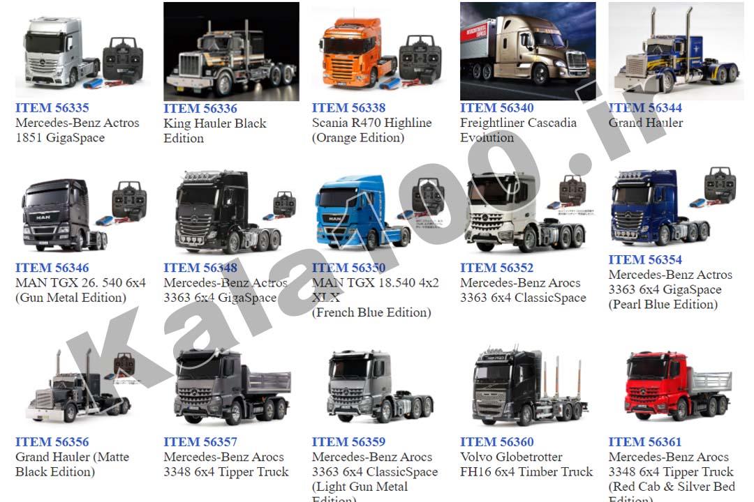 کامیون های کنترلی