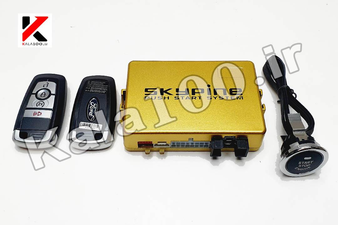خرید کیلس استارتر فورد با دو ریموت کنترل رنگ طلایی