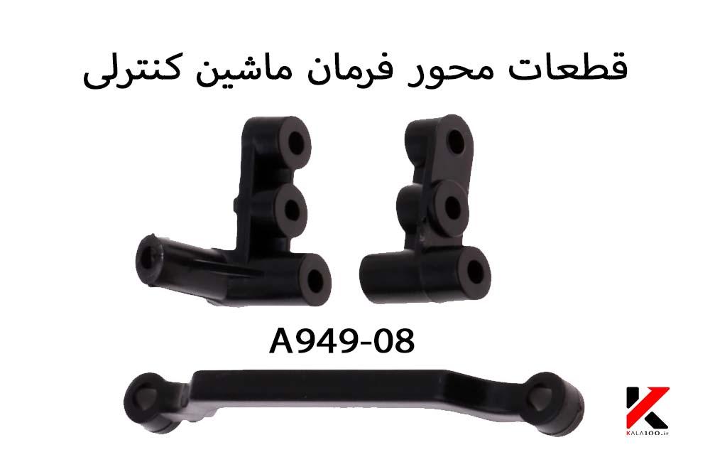 خرید قطعات محور فرمان ماشین کنترلی دبلیو ال تویز کد A949-08