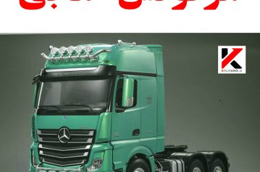 کامیون کنترلی شارژی اسباب بازی هرکولس رنگ سبز زیبا